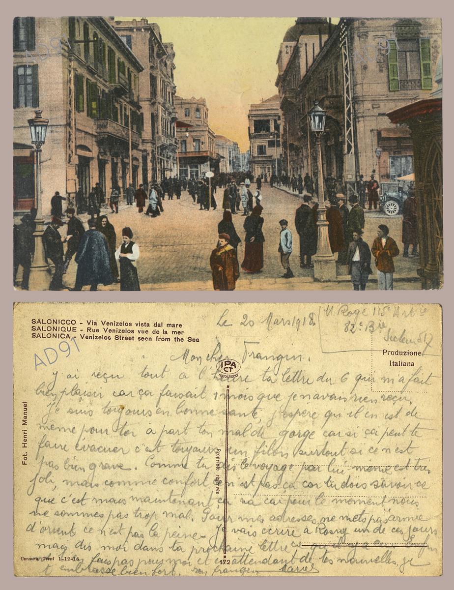 13 - Rue Venizelos à Salonique (Grèce). Correspondance de Marcel Rogé à son frère Georges, 20 mars 1918. (032NUM044/037)