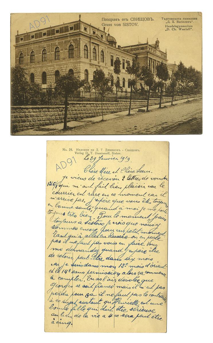 23 - Lycée D. Ch. Wasileff à Sistov (Bulgarie). Correspondance de Marcel Rogé à sa mère et sœur, 29 janvier 1919. (032NUM044/69)